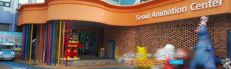 서울시 만화/애니메이션 체험공간 서울애니메이션센터 자세히보기