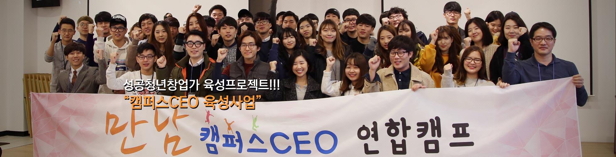 성공청년창업가 육성프로젝트!!! 캠퍼스CEO사업
