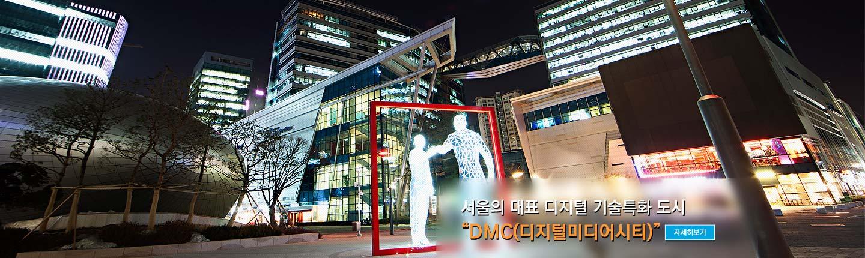 서울의 대표 디지털 기술특화 도시 DMC 디지털미디어시티