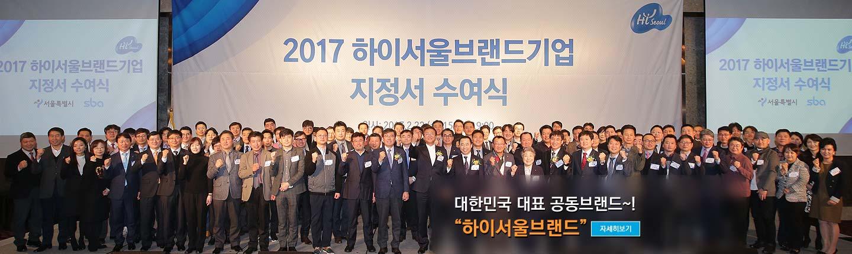 대한민국대표공동브랜드 하이서울브랜드