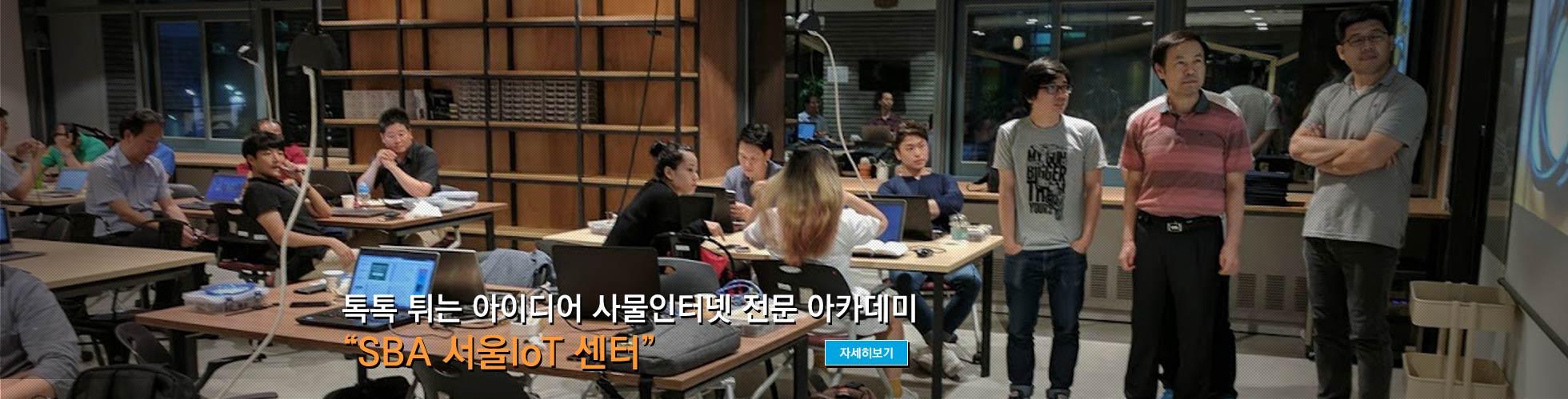 톡톡 튀는 아이디어 사물인터넷 전문 아카데미/SBA 서울IoT센터