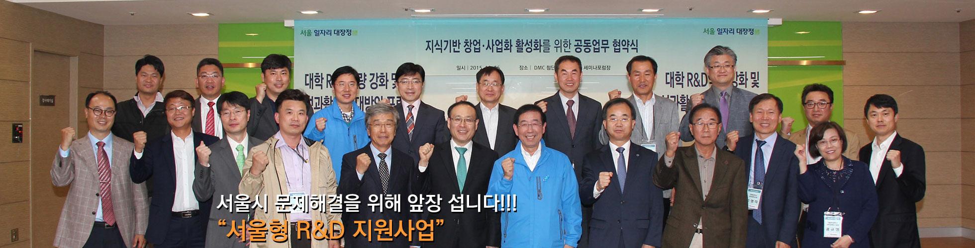 서울시 문제해결을 위해 앞장 섭니다!!! 서울RnD지원사업