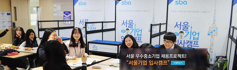 서울 우수중소기업 채용프로젝트! 서울기업입사캠프 자세히보기