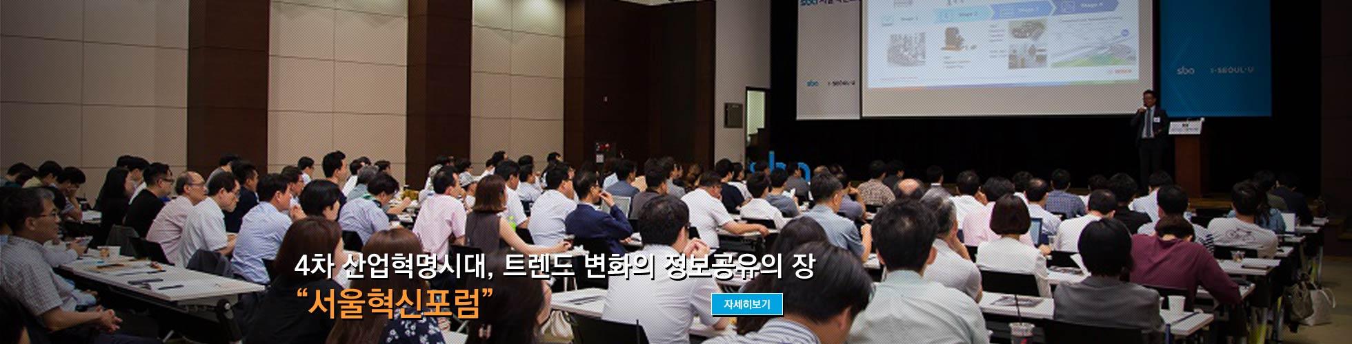 4차 산업혁명시대, 트렌드 변화의 정보공유의 장/서울혁신포럼