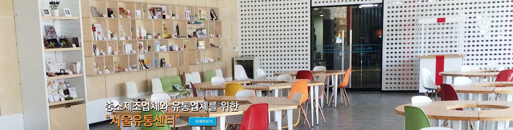 중소제조업체와 유통업체를 위한 서울유통센터 자세히보기