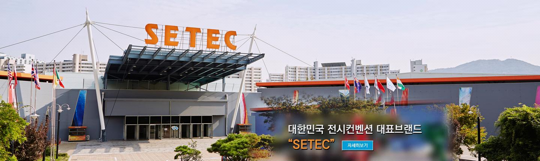 대한민국 전시컨벤션 대표브랜드 SETEC