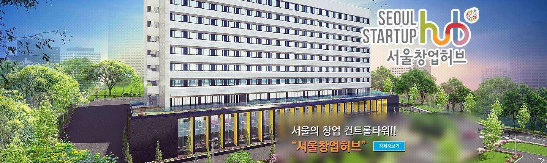 서울의 창업 컨트롤타워 서울창업허브