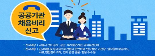 서울시 채용비리 신고센터