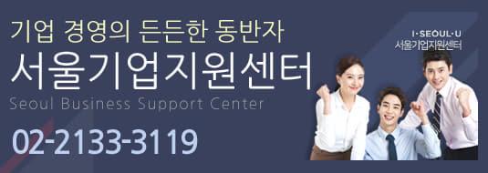 기업 경영의 든든한 동반자, 서울기업지원센터(Seoul Business Support Center)02-2133-3119