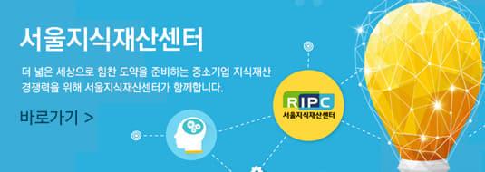 서울지식재산센터 / 더 넓은 세상으로 힘찬 도약을 준비하는 중소기업 지식재산 경쟁력을 위해 서울지식재산센터가 함께합니다. / 바로가기