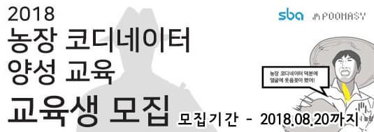 신역량스쿨 '농장 코디네이터'교육생 모집 모집기간 - 2018.08.20까지