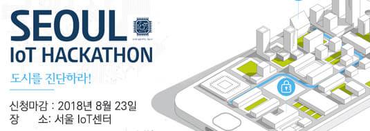 SEOUL IoT HACKATHON / 도시를 진단하라! / 신청마감 : 2018년 8월 23일 / 장소 : 서울 IoT센터