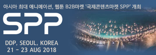 SPP / DDP, SEOUL, KOREA / 21 - 23 AUG 2018