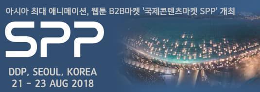 SPP / DDP, SEOUL, KOREA / 21 - 23 AUG 2018