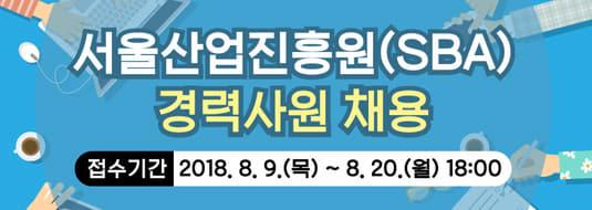 서울산업진흥원(SBA) 경력사원 채용 / 접수기간 : 2018.8.9(목) ~ 8.20(월) 18:00