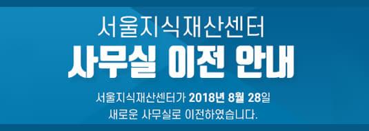 서울지식재산센터 사무실 이전 안내 / 서울지식재산센터가 2018년 8월 28일 새로운 사무실로 이전하였습니다.