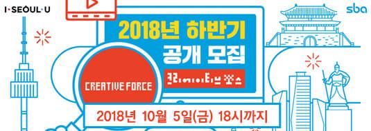 2018년 하반기 공개 모집 크리에이티브 포스2018년 10월 5일(금) 18시까지