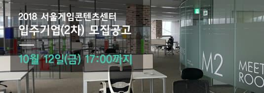 2018 서울게임콘텐츠센터 입주기업(2차) 모집공고 / 2018년 10월 12일(금) 17시까지