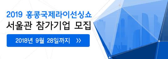 2019 홍콩국제라이선싱쇼 서울관 참가기업 모집 공고 / 2018년 9월 28일까지
