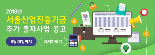 2018년 서울산업진흥기금 추가 출자사업 공고 / 9월28일까지 / 자세히보기