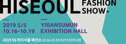 HISEOUL FASHION SHOW / 2019.S/S 10.16-10.19 / YIGANSUMUN EXHIBITION HALL