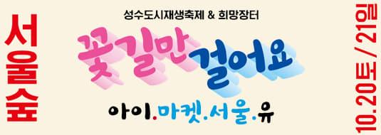성수도시재생축제 & 희망장터 꽃길만 걸어요 x 아이마켓서울유 / 서울숲 10.20토/21일