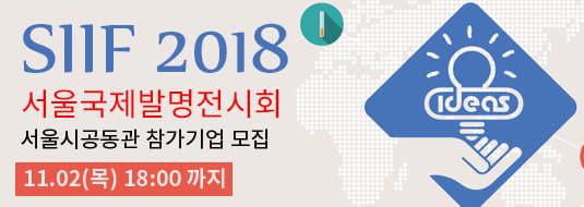 SIIF 2018 서울국제발명전시회 서울시 공동관 참가기업 모집 / 11.02(목) 18:00까지