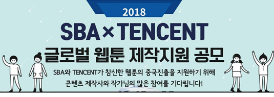 2018 SBA x TENCENT 글로벌 웹툰 제작지원 공모 / SBA와 TENCENT가 참신한 웹툰의 중국진출을 지원하기 위해 콘텐츠 제작사와 작가님의 많은 참여를 기다립니다!