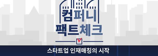 컴퍼니 팩트체크 / 스타트업 인재매칭의 시작
