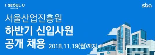 서울산업진흥원 하반기 신입사원 공개 채용 / 2018.11.19(월)까지