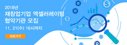 2018년 재창업기업 엑셀러레이팅 협약기관 모집 / 11.21(수) 16시까지