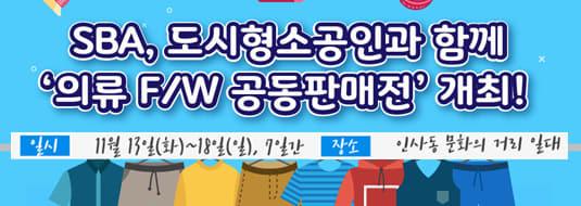 SBA, 도시형소공인과 함께 의류 F/W 공동판매전 개최! / 일시 - 11월 13일(화) ~ 18(일) 7일간 / 장소 - 인사동 문화의 거리 일대