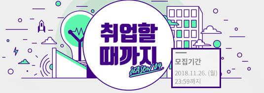 취업할떄까지 SEASON 04 / 모집기간 : 2018.11.26(월) 23:29까지