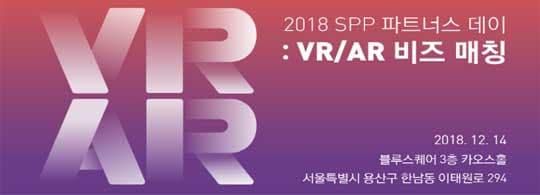 2018 SPP 파트너스데이 VR/AR 비즈 매칭