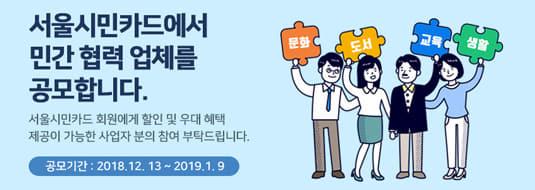서울시민카드에서 민간 협력 업체를 공모합니다. 서울시민카드 회원에게 할인 및 우대 혜택 제공이 가능한 사업자 분의 참여 부탁드립니다. / 공모기간 : 2018.12.13 ~ 2019.1.9
