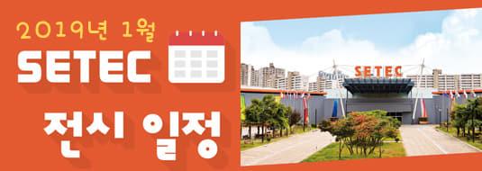 2019년 1월/ SETEC 전시일정
