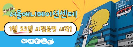 반가워요, 서울애니메이션센터! 1월 22일 시범운영 시작!