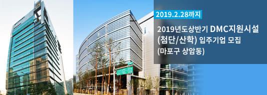 2019.2.28까지 / 2019년도 상반기 DMC 지원시설(첨단/산학) 입주기업 모집(마포구 상암동)