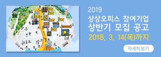 2019 상상오피스 참여기업 상반기 모집 공고 / 2018.3.14(목)까지 / 자세히보기