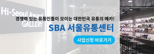 경쟁력 있는 유통인들이 모이는 대한민국 유통의 메카! SBA 서울유통센터 / 사업신청 바로가기