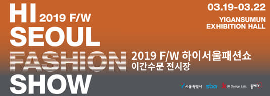 2019 F/2 HISEOUL FASHIONG SHOW / 2019 F/W 하이서울패션쇼 이간수문 전시장 / 03.19-03-22 / YIGANSUMUN EXHIBITION HALL
