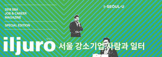 2019 SBA JOB&CAREER MAGAZINE / SPECIAL EDITION / iljuro / 서울 강소기업 사람과 일터