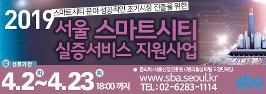 서울 스마트시티 실증서비스 지원사업 ~4.23