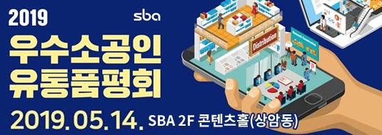 2019 우수소공인 유통품평회 / 2019.05.14 SBA 2F 콘텐츠홀(상암동)