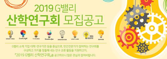 2019 G밸리 산학연구회 모집 공고