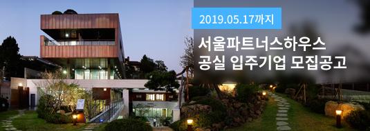 서울파트너스하우스 공실 입주기업 모집공고 / 2019.05.17까지