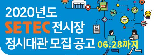 SETEC전시장 정시대관 모집(2019.06.28까지)
