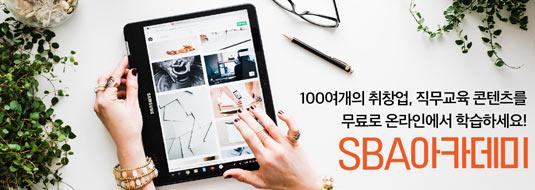 100여개의 취창업, 직무교육 콘텐츠를 무료로 온라인에서 학습하세요! SBA아카데미