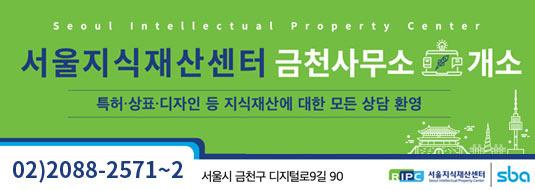서울지식재산센터 금천사무소