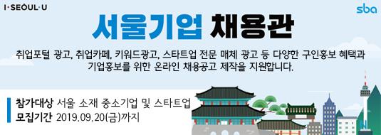 서울기업 채용관(~9.20)